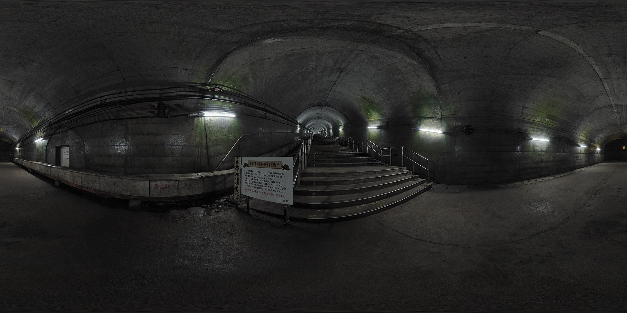 土合駅階段下