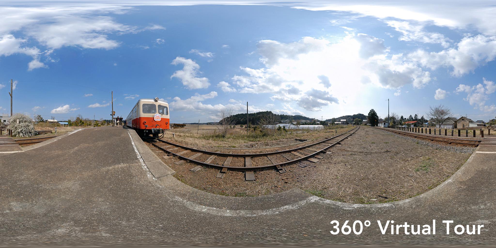 鹿島鉄道 360度パノラマ バーチャルツアー