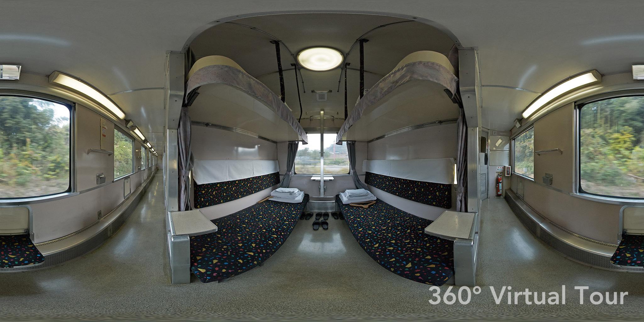 寝台特急「富士・はやぶさ」360度パノラマバーチャルツアー