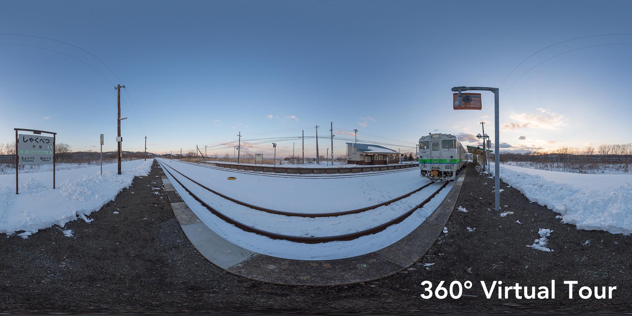 根室本線(滝川駅 - 釧路駅)360度バーチャルツアー