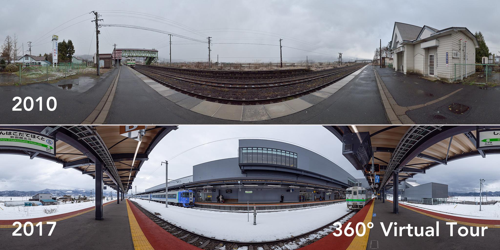 渡島大野駅→新函館北斗駅 360° Virtual Tour