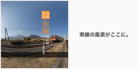 島原鉄道南線の記録 〜パノラマと音の風景〜