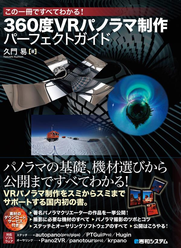 360度VRパノラマ制作 パーフェクトガイド